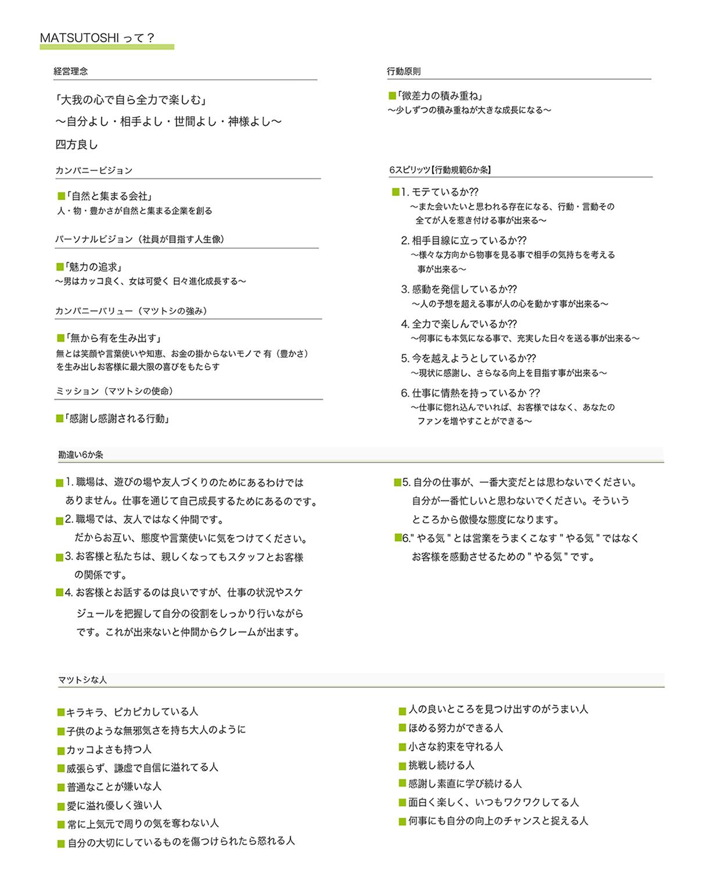 matsutoshi_info_img